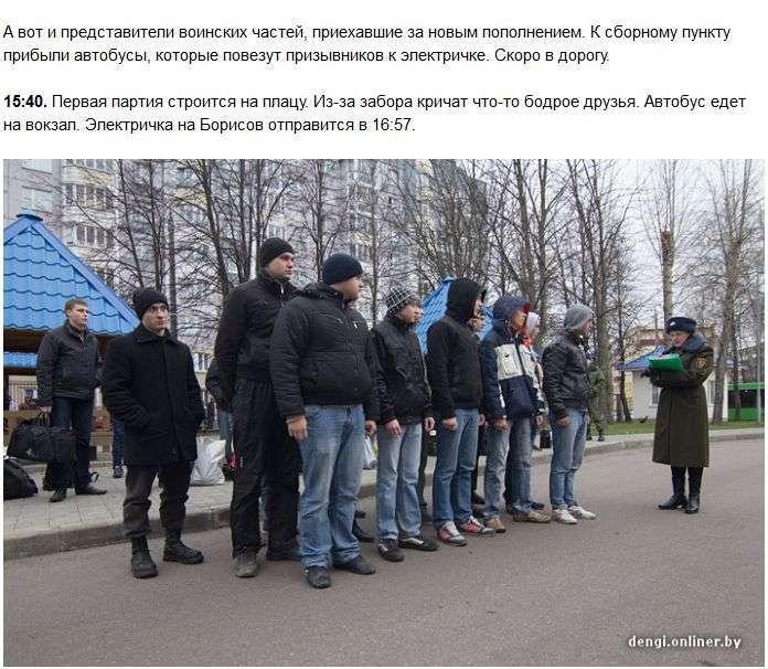 День призову в білоруську армію (71 фото)