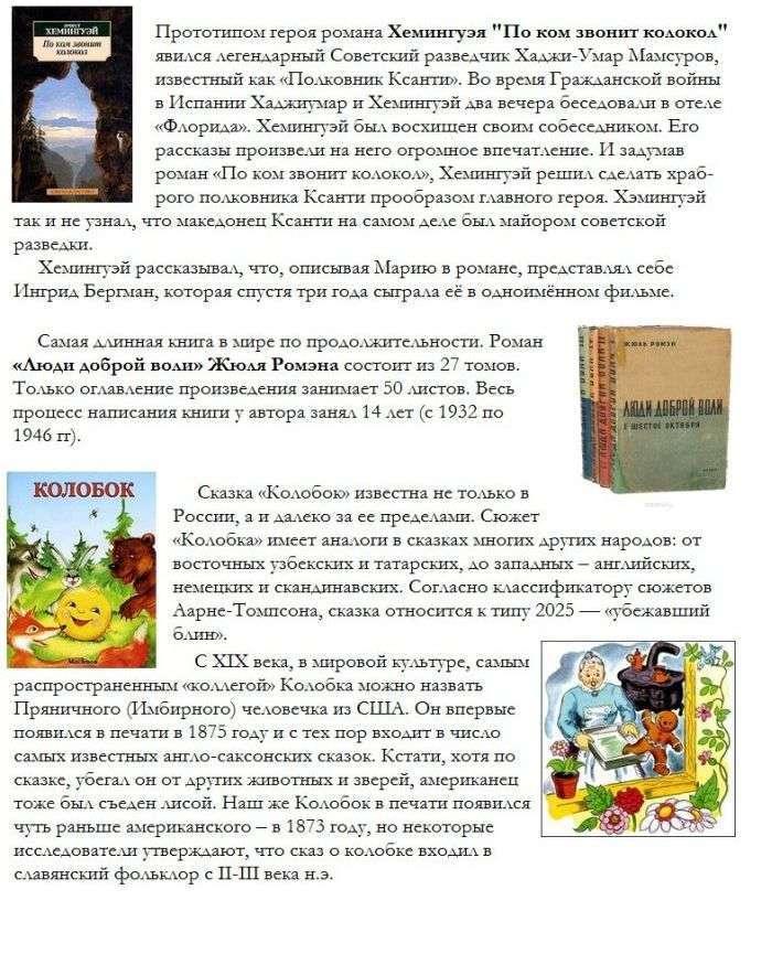 Новий український шкільний підручник із сексу (10 фото)