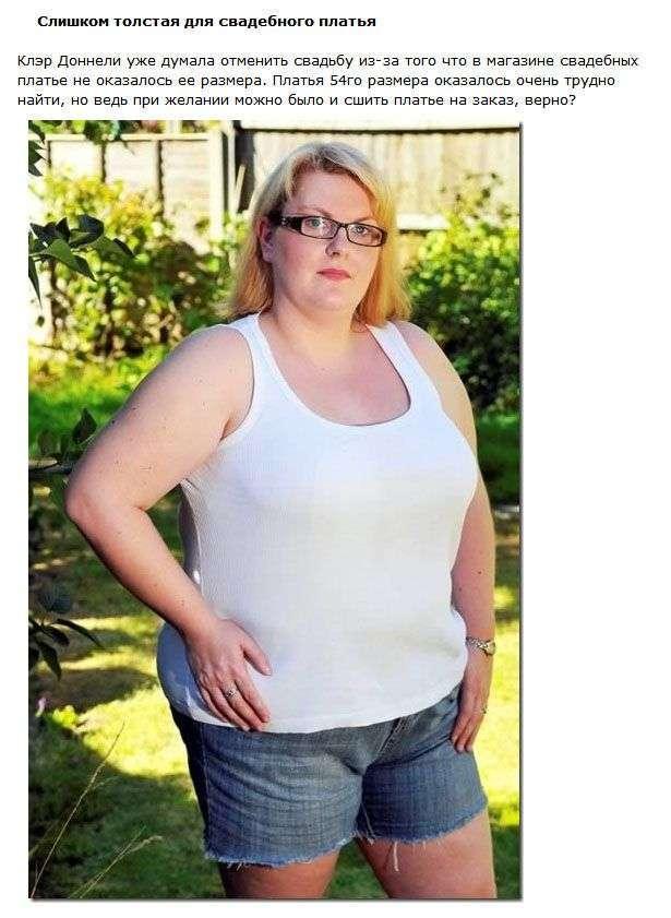 Дивні історії товстих людей, яким зайву вагу допоміг у житті (8 фото)