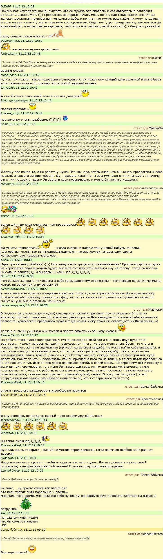 Поради на тему: Як запобігти зраду хлопця на корпоративі (6 скріншотів)