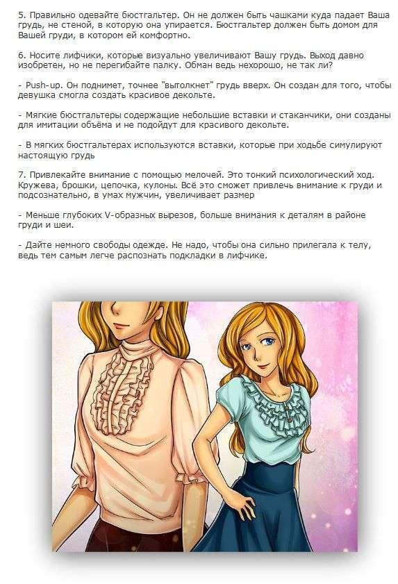 Як збільшити груди без пластики і силікону (5 фото)