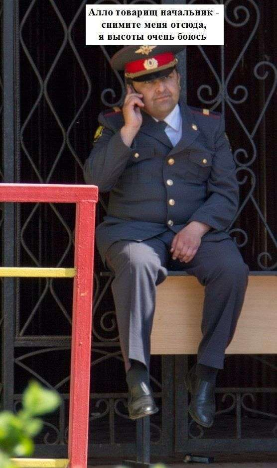 Фотожаба: Сумний поліцейський (41 фото)