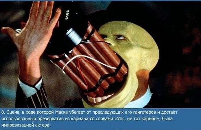 Цікаво про фільмі Маска (11 фото)