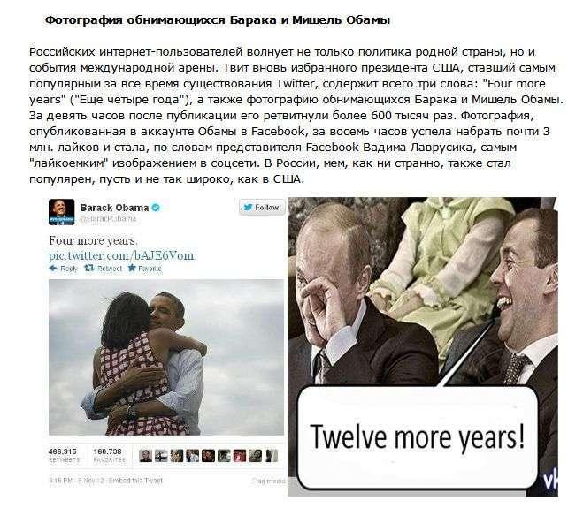 Найвідоміші інтернет-меми за 2012 рік (10 фото)