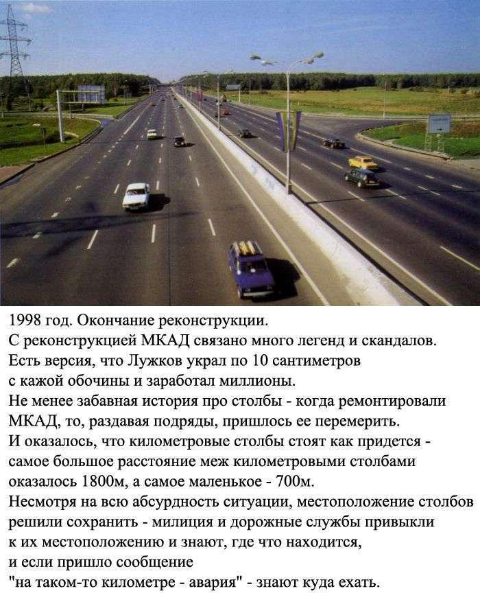 МКАД виповнюється 50 років (20 фото)