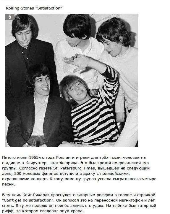 Цікава інформація про піснях. Частина 2 (10 фото)