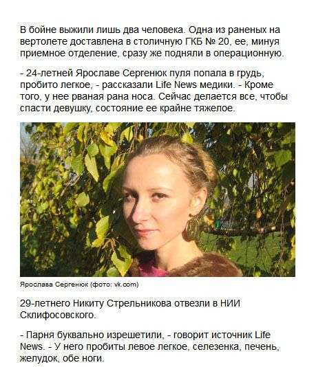 Загиблі в бійні на московському складі (7 фото)