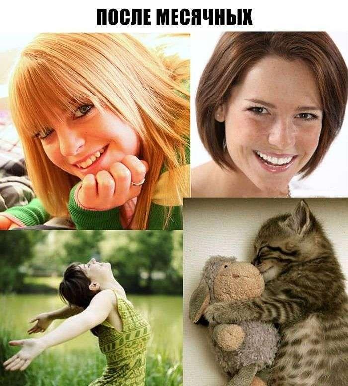 Як ПМС впливає на дівчат (4 фото)