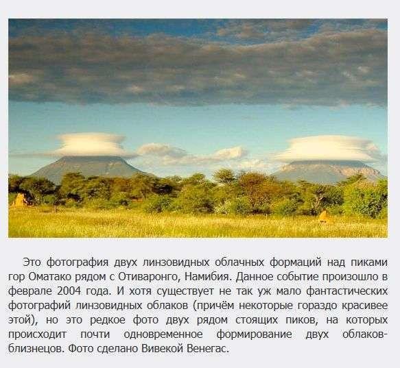 Незвичайні знімки природних явищ (12 фото)