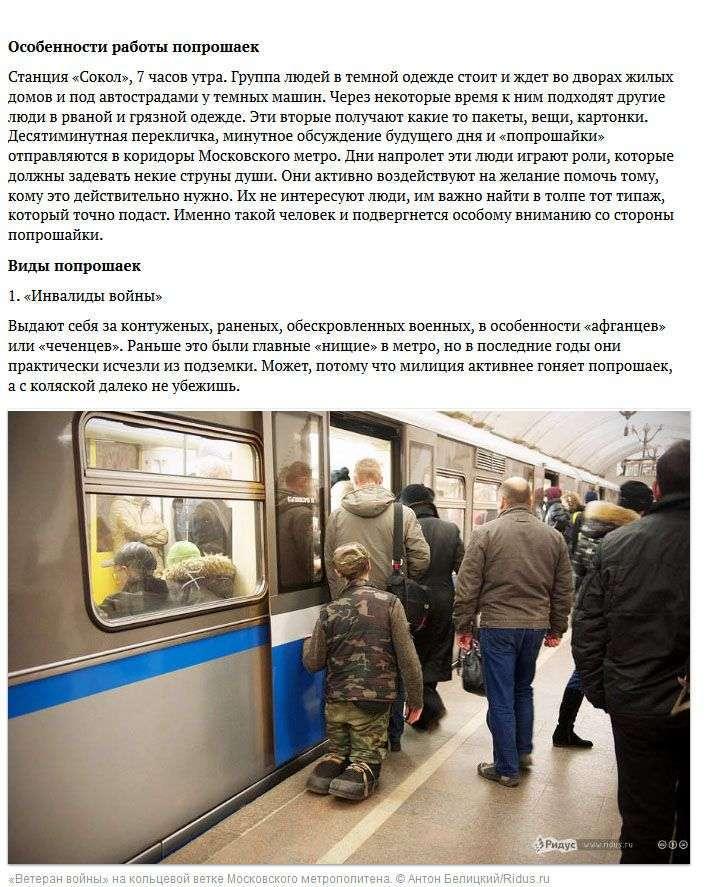 Як і скільки заробляють жебраки в метро (17 фото)