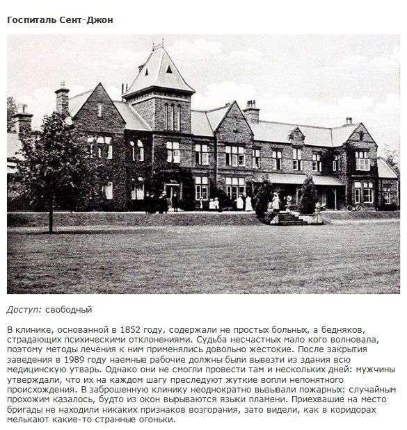 Загадкові будинку з привидами (9 фото)