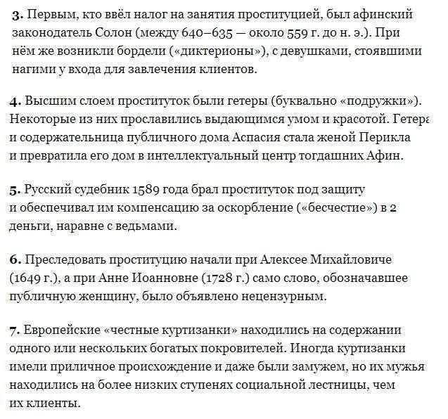ТОП-10 фактів про проституцію в минулому (3 фото)
