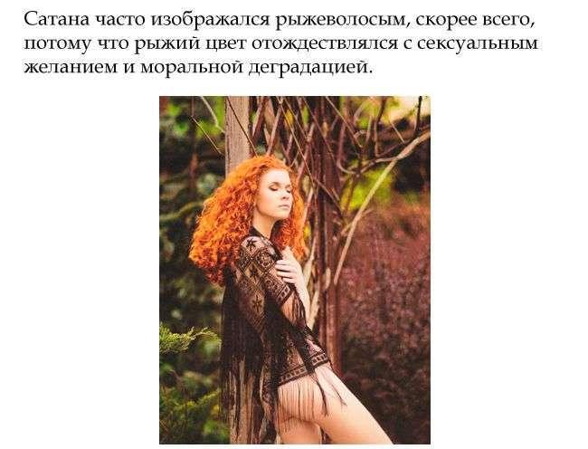 Легенди та історичні факти про рудоволосих дівчат (14 фото)