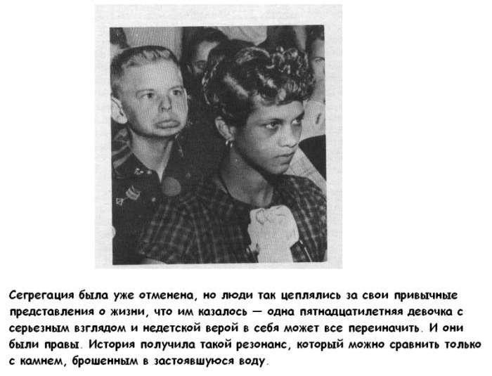 Чорношкіра дівчинка, яка увійшла в історію (7 фото)
