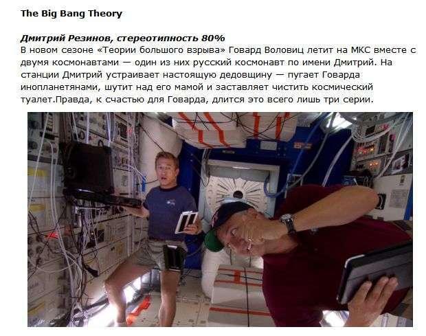 Російські герої зарубіжних серіалів (10 фото)