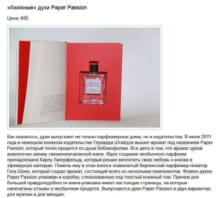 ТОП-10 найдивніших парфумів (10 фото)