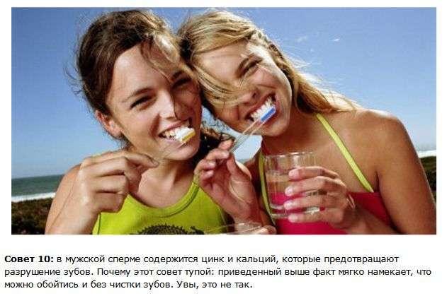 Безглузді та абсурдні поради з інтернету (13 фото)
