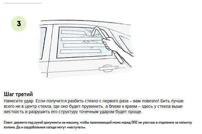 Як правильно розбивати скло у своєму автомобілі (7 фото)