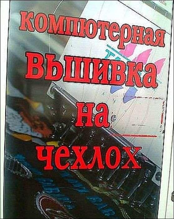 Труднощі перекладу на російську мову (27 фото)