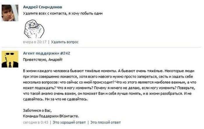 Жарти від техпідтримки ВКонтакте. Частина 3 (15 скрінів)