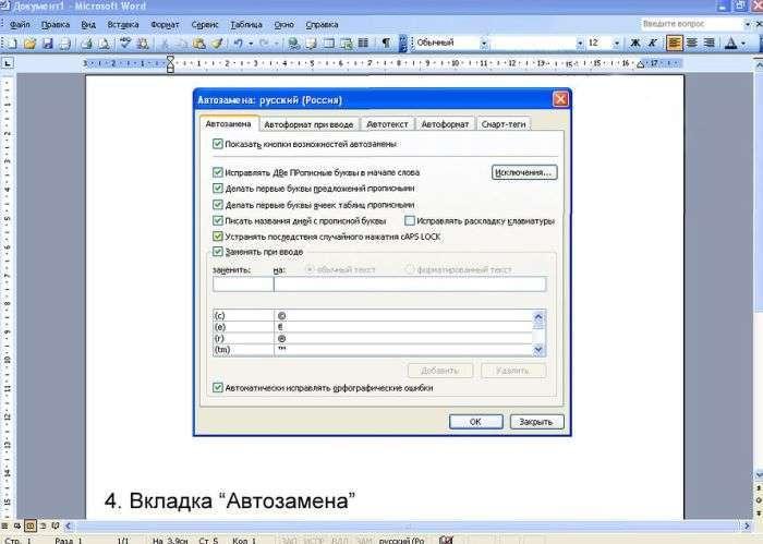 Як розіграти співробітника за допомогою MS Word (6 скріншотів)