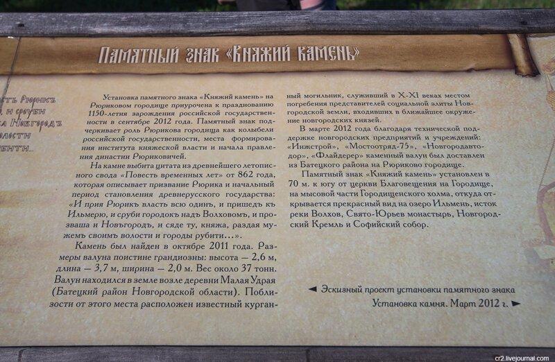 Великий Новгород. Рюриково Городище путешествия,Путешествие и отдых
