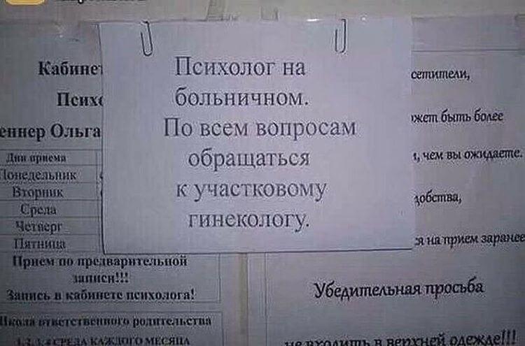 Подборка веселых объявлений и надписей на улицах ЖИЗНЬ,СМЕШНО