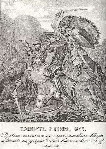 О титуле «великий князь русский» история