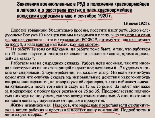 Польша, покайся перед Россией! Геноцид русского народа. Документы пропитанные болью... история